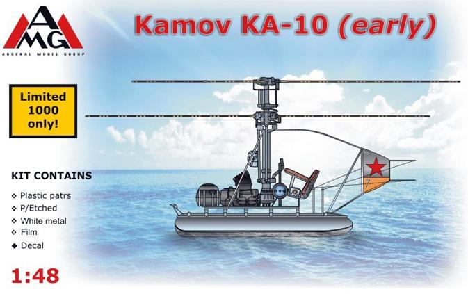 Вертолет Камов Ка-10 (ранний) Amg Models 48205