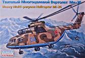 Ми-26 - крупнейший в мире транспортный вертолет от Eastern Express
