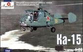 Многоцелевой вертолет КА-15