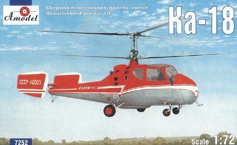 Многоцелевой вертолет КА-18 Amodel 7252