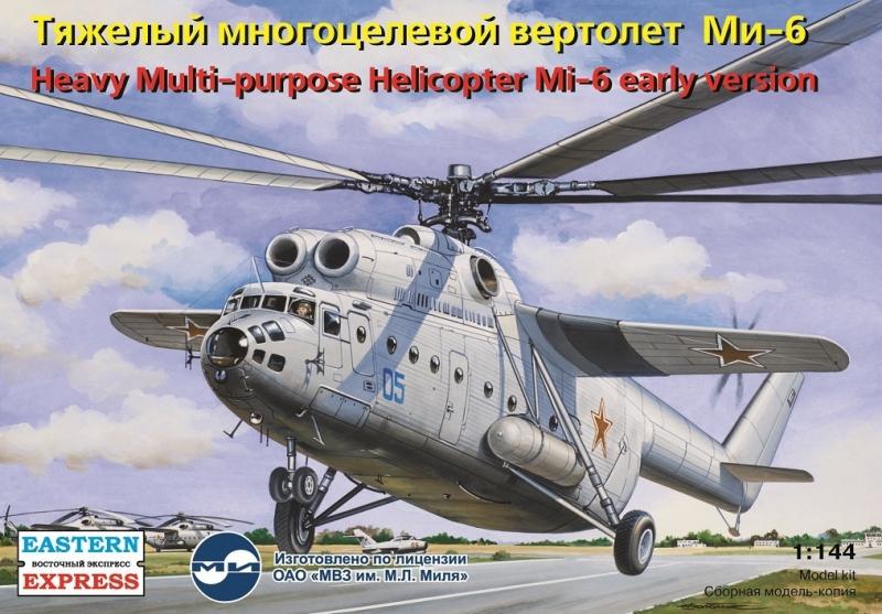 Тяжелый многоцелевой вертолет Ми-6 (ранняя версия) Eastern Express 14506