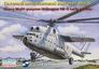 Тяжелый многоцелевой вертолет Ми-6 (ранняя версия) Eastern Express 14506 основная фотография