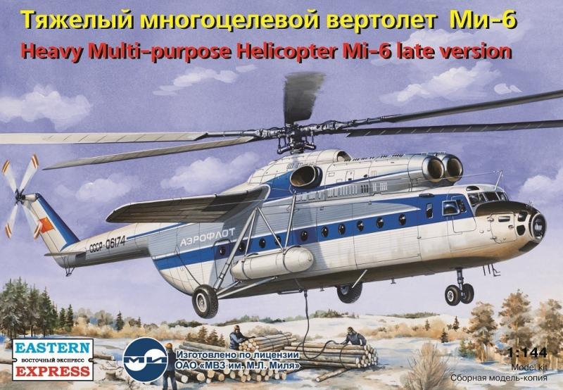Тяжелый многоцелевой вертолет Ми-6 Аэрофлот (поздняя версия) Eastern Express 14508