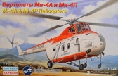 Вертолеты Ми-4А и Ми-4 П