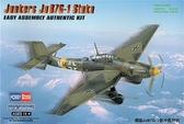 Бомбардировщик Junkers Ju-87G-1 Stuka
