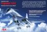 Туполев Ту-144 Советский авиалайнер ICM 14401 основная фотография