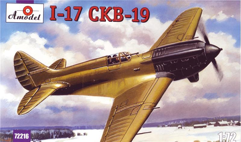 Самолет Поликарпов И-17 СКВ-19 Amodel 72216