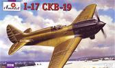 Самолет Поликарпов И-17 СКВ-19