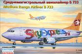 Среднемагистральный авиалайнер Боинг-733 SkyExpress airliner