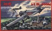 Cоветский истребитель - моноплан. I-1 (IL-400b)