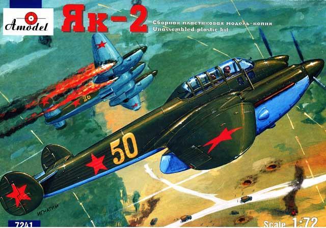 Советский разведчик-бомбардировщик Як-2 Amodel 7241
