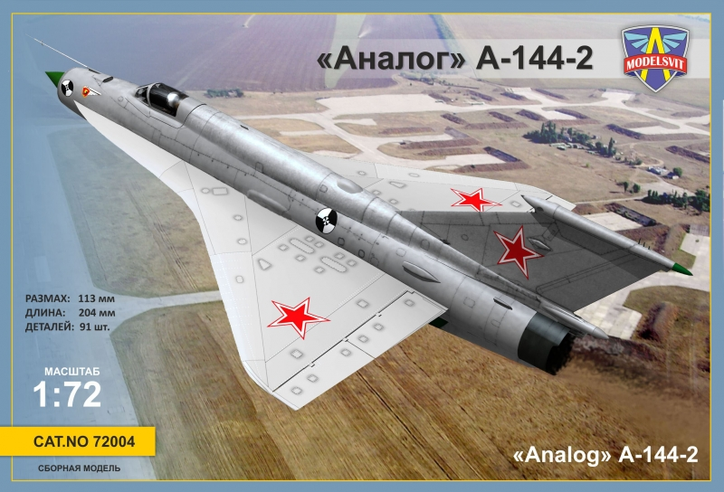 Экспериментальный самолет МиГ-21И (А-144-2) Аналог (второй прототип) ModelSvit 72004