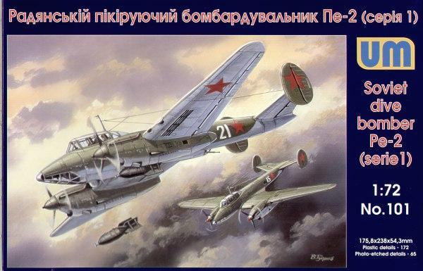Советский пикирующий бомбардировщик Пе-2 (1 серия) Unimodels 101