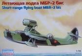 Летающая лодка МБР-2 бис