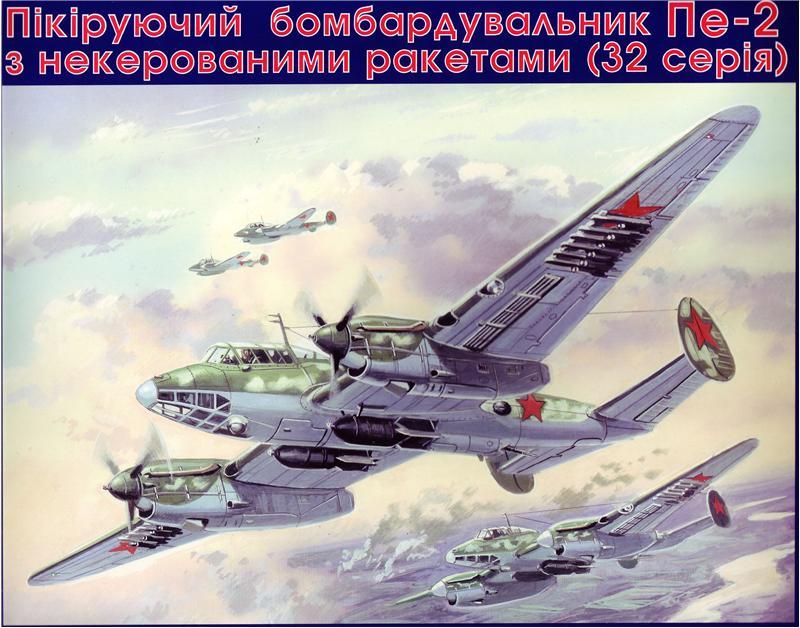 Бомбардировщик Пе-2 (серия 32) Unimodels 103