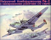 Бомбардировщик Пе-2 (серия 32)
