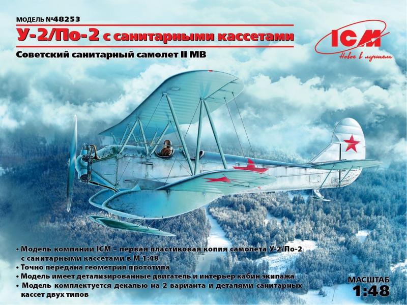 Советский санитарный самолет У-2/По-2 с санитарными кассетами ICM 48253