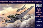 Пикирующий бомбардировщик Пе-2 (серия 205) от Unimodels
