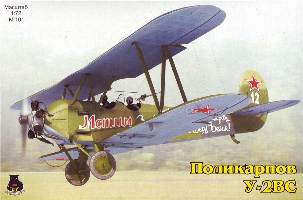 Поликарпов Po-2VS/U-2VS учебно-тренировочный самолёт ( 13, 3 см ) IOM 101