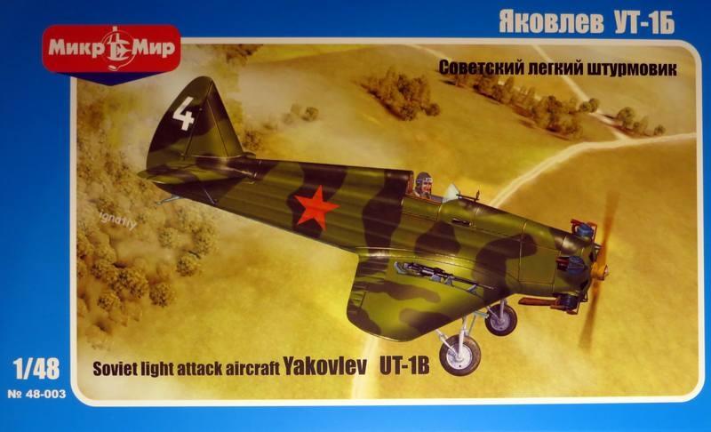 Советский легкий штурмовик UT-1B Micro-Mir 48003