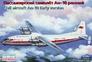 Пассажирский самолет Ан-10 ранний Eastern Express 14484 основная фотография