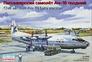 Пассажирский самолет Ан-10 поздний Eastern Express 14485 основная фотография