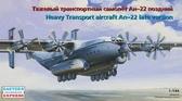 Тяжелый транспортный самолет Ан-22 (поздний)