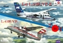 Самолеты Let L-410UVP-E и L-410UVP (2 модели в комплекте) Amodel 1472 основная фотография