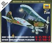 Ночной бомбардировщик-разведчик По-2