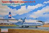 Транспортный самолет Антонов Ан-8 Аэрофлот