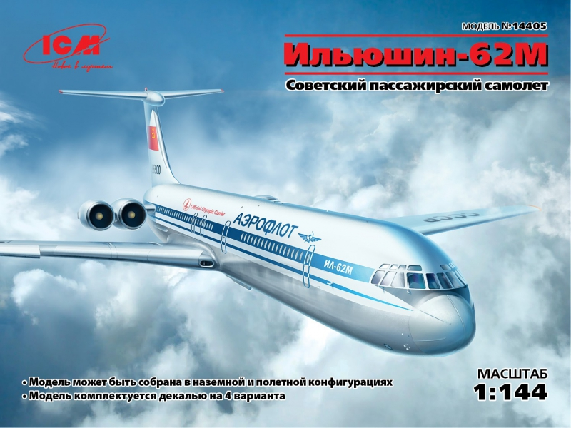 Советский пассажирский самолет Ильюшин-62М ICM 14405
