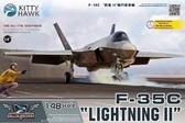 Истребитель F-35C Lightning II