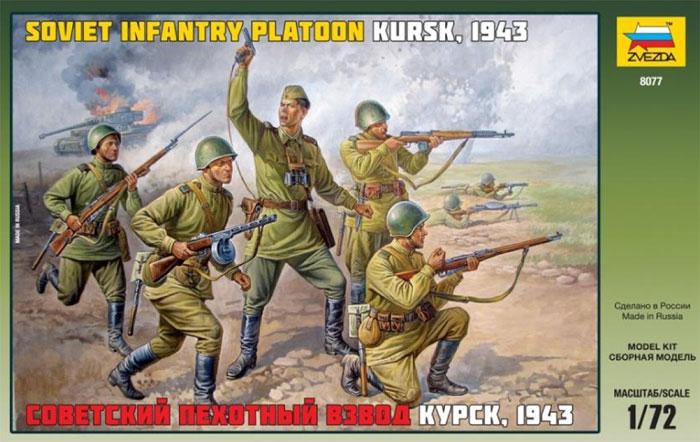 Советский пехотный взвод (Курск 1943) Звезда 8077