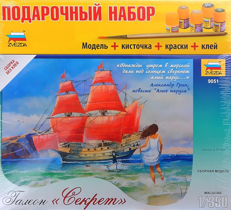 Подарочный набор с моделью корабля