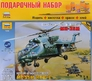 Подарочный набор с моделью вертолета