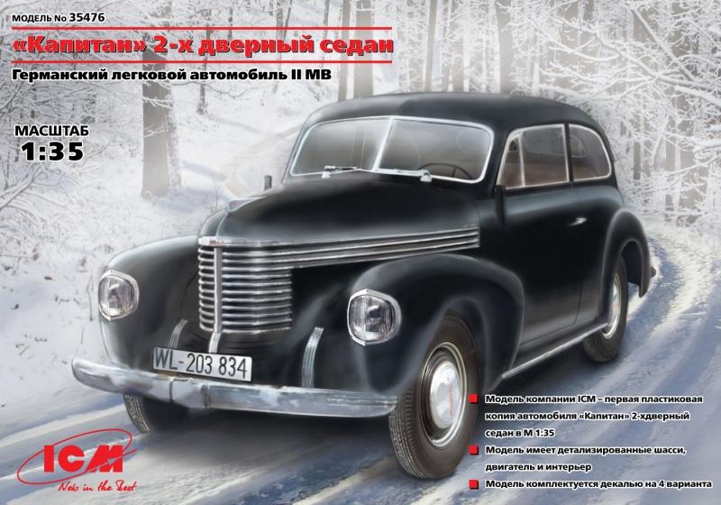 Немецкий 2-х дверный автомобиль
