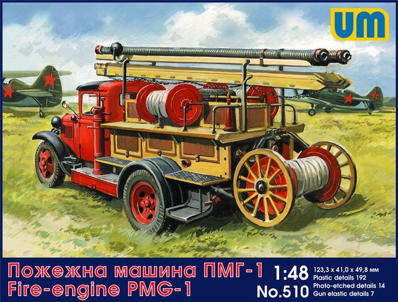 Пожарная машина ПМГ-1 Unimodels 510