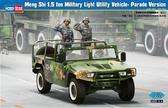 Военный легкий 1,5 тонный внедорожник Meng Shi (на параде)