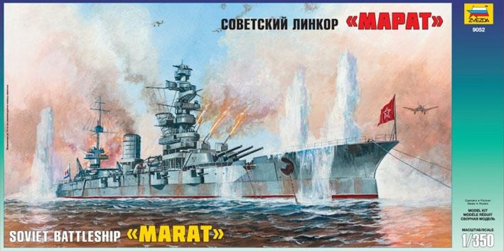 Советский линкор