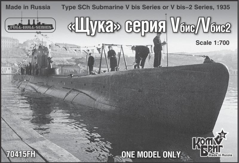 подводная лодка щука сборная модель