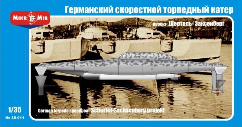 Германский скоростной торпедный катер проект