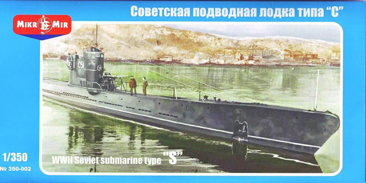 Советская подводная лодка типа