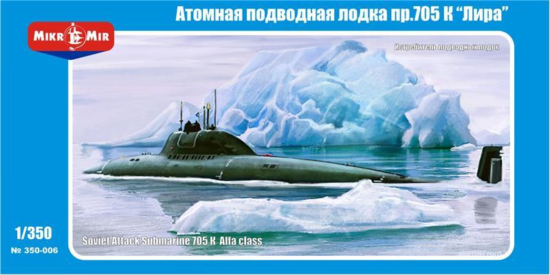 Советская подводная лодка 705K Альфа класс Amp/Micro-Mir 350006