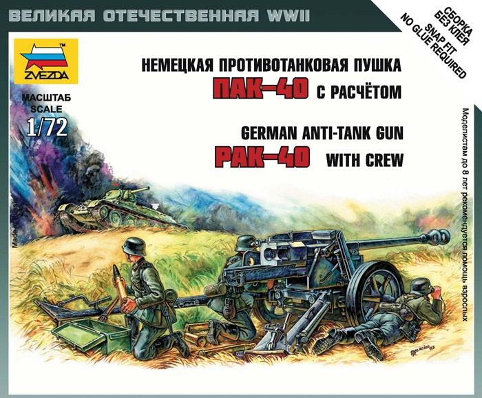 Немецкая противотанковая пушка ПАК-40 с расчетом ( 9 см ) Звезда 6257
