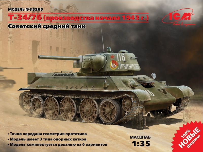 Советский средний танк T-34/76 (производство начала 1943 г.) ICM 35365