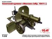 Советский пулемет Максим (образца 1941 г.)