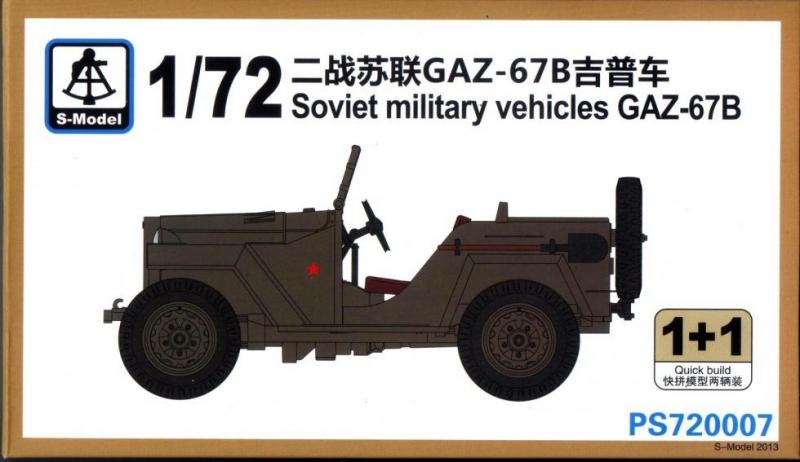 Советский военный автомобиль ГАЗ-67Б S-model 720007