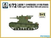 Танк T-26B Mod. 1933 с антенной