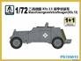 Бронеавтомобиль Maschinengewehrkraftwagen (Kfz.13) S-model 720013 основная фотография