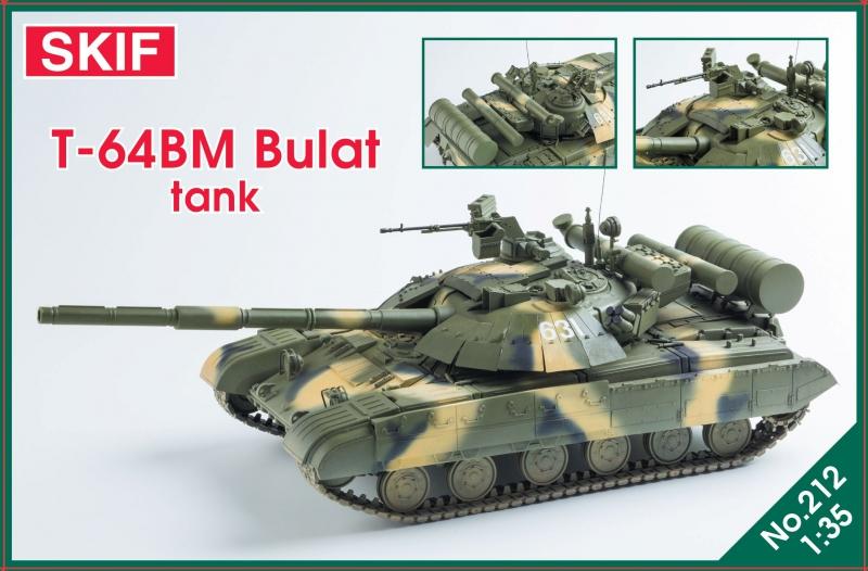 Украинский основной боевой танк Т-64БМ «Булат» Skif 212